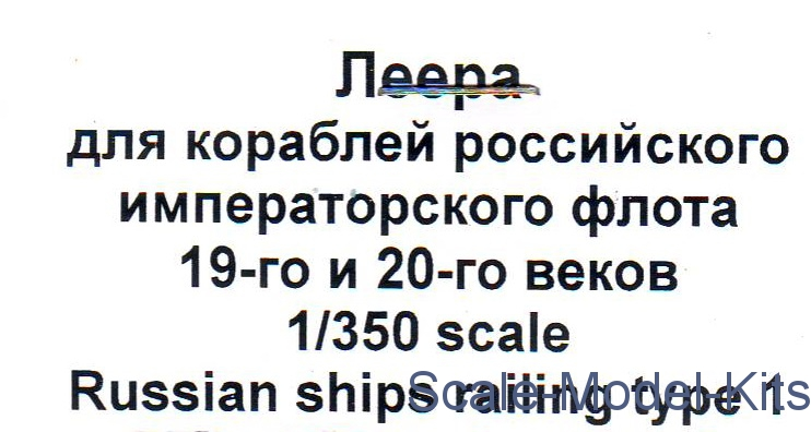 Photo-etched set 1/350 Russian ships railing, type 1