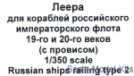 Mars-PE350-04 Photo-etched set 1/350 Russian ships railing with sags